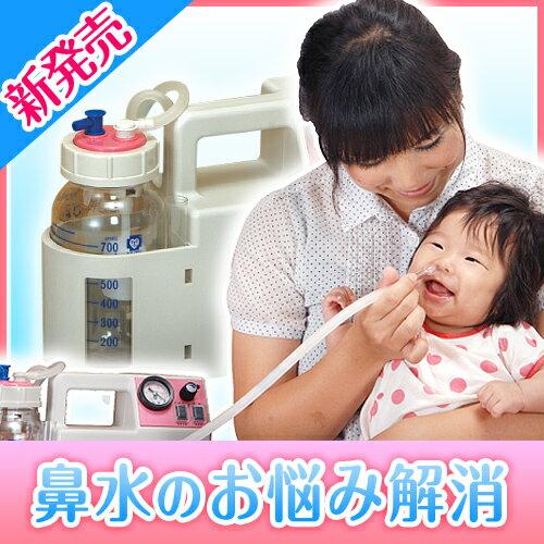 世界初が特典! 電動鼻水吸引器 AC-750 「おもいやり」 特典:透明シリコンオリーブ管みえーる2個