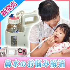 電動鼻水吸引器 AC-750 「おもいやり」