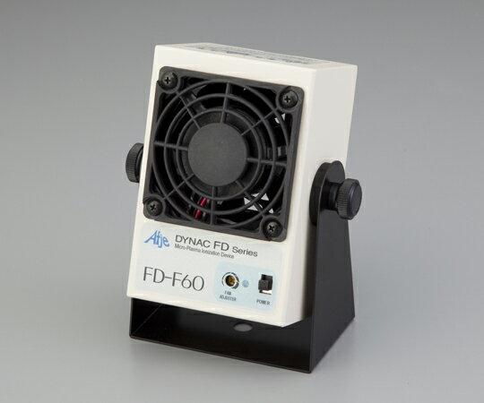 静電気除去器 FD-F60 【アズワン】