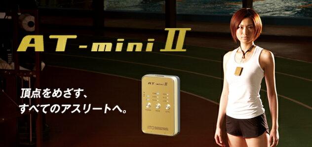 低周波治療器 AT-mini II フルセット( ATミニ 2 ) 送料・手数料無料 】
