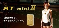【感謝価格】低周波治療器AT-miniII(ATミニ2)送料・手数料無料【smtb-s】【特定管理】【HLS_DU】