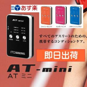 低周波治療器 AT-mini(ATミニ)送料・手数料無料...