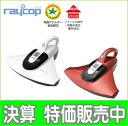 【決算価格】ヤーマン レイコップ(ホワイト) UVランプ内蔵クリーナー raycop