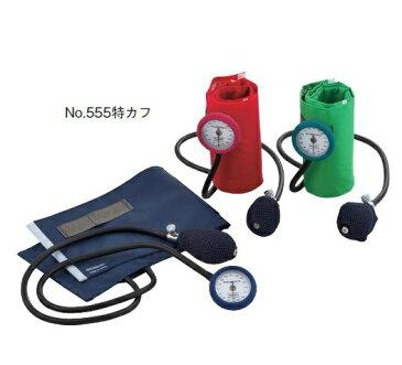 【感謝価格】ケンツメディコ アネロイド型血圧計DURA-X  特カフ NO.555