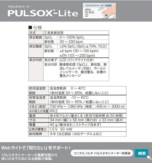 JIS対応 コニカミノルタ社製パルスオキシメーター 「パルソックスライト(PULSOX-lite)」 特典付き
