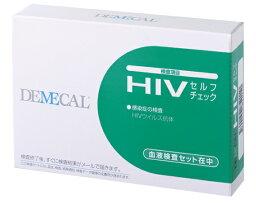 【無料健康相談 対象製品】自宅で検査 DEMECAL(デメカル) HIVセルフチェック 【ネコポス】