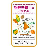 ピジョン管理栄養士の食育ステップレシピ5種野菜のシーフードカレー80g12ヶ月頃から