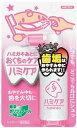丹平製薬 ハミケア イチゴ風味