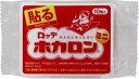 ロッテ健康産業 ホカロン 貼るミニ 10P【02P06Aug16】