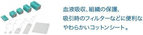 【白十字】 ノイロシート NO.311  100包入【02P06Aug16】:Shop de clinic