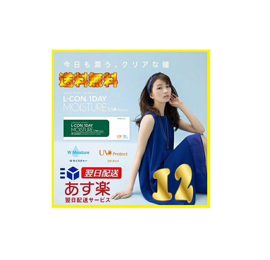 コンタクトレンズ・ケア用品, ソフトコンタクトレンズ 0UV12