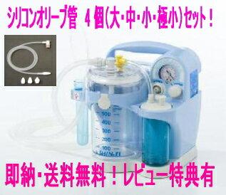 シリコンオリーブ管4個・洗浄ブラシ2本・虎の巻プレゼント中! 吸引器 パワースマイル KS-700