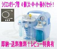 吸引器パワースマイルKS-700(送料込)