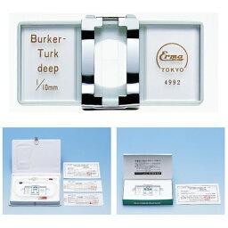【送料無料】【無料健康相談 対象製品】血球計算盤(ビルケルチュルク) 標準JIS