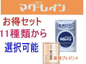 マグレイン 5袋セット 10種の中からアソート選択可能 ...