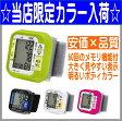 【ケース付き☆】メモリー機能付 手首式血圧計 BM-100 DRETEC社 ドリテック【おすすめ】【安い】【人気】【02P06Aug16】