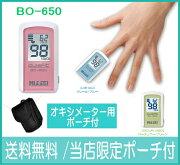 パルスオキシメーター フィット 日本精密測器 パルスオキシメータ