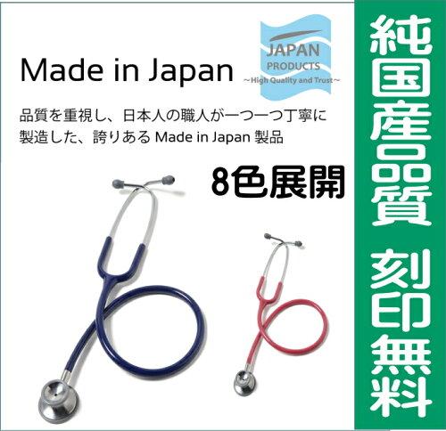 純国産 医療用聴診器 フォーカル ベイシス(BASIS) ハイエンドモデル(カラー8種類有...
