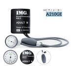 【送料無料】【無料健康相談付】血圧計 IMG マノメーター A210GE
