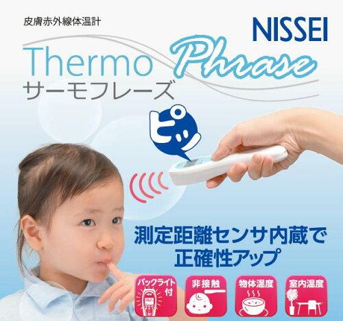 NISSEI 非接触体温計 サーモフレーズ MT-500