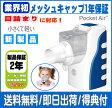 【送料無料】【驚きの軽さ・小ささ】小型メッシュ式ネブライザ PocketAir(ポケットエアー) 吸入器【smtb-s】【HLS_DU】【02P06Aug16】