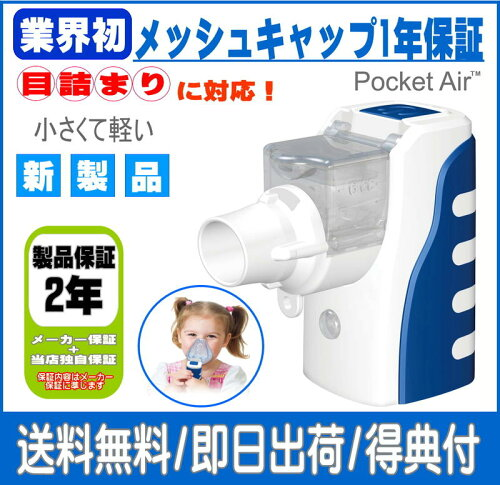 小型メッシュ式ネブライザ PocketAir(ポケットエアー) 吸入器 +ACアダプター...