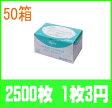 【送料無料】マイスコ サージカルマスク MY-7600 50枚×50箱 2500枚【02P06Aug16】