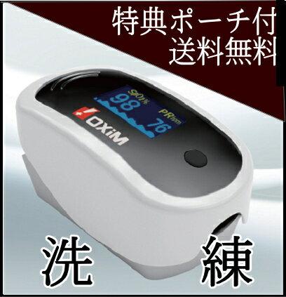 オキシマン S-114 大ヒット製品☆ 【パルスオキシメーター...