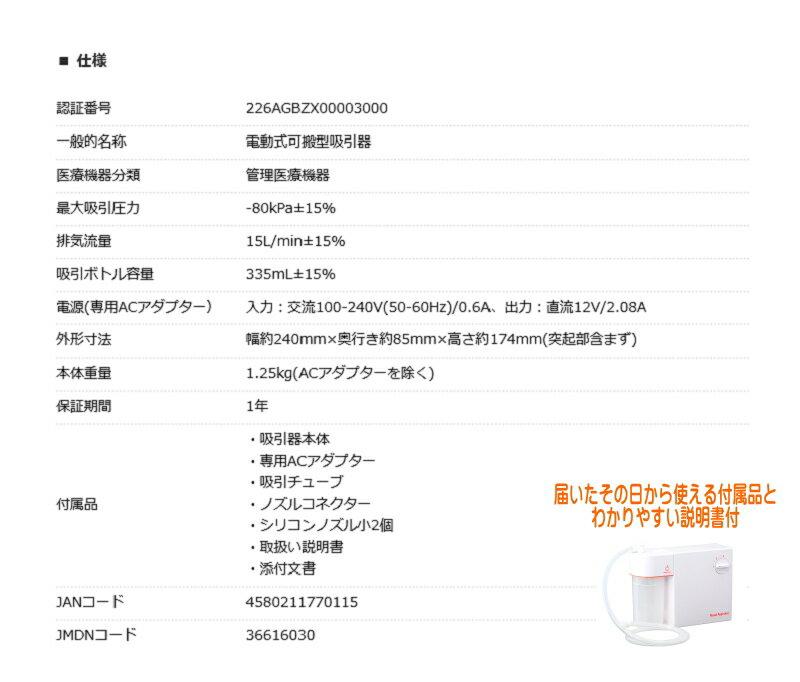 育児相談付 鼻水吸引器 メルシーポットS-502 ☆シリコンオリーブ2個付属☆