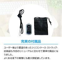 【Bluetooth対応】パルスオキシメーターオキシシリーズ4色S-127豪華付属品3点セット【パルスオキシメータ】送料無料【特定管理】
