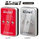 【リニューアル】低周波治療器 AT-mini Personal I ( ATミニ パーソナル 1 ) 特典フルセット 【送料無料】