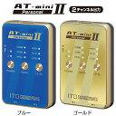 【あす楽】【特典フルセット】低周波治療器 AT-mini Personal II( ATミニ パーソナル 2 ) 【送料無料】