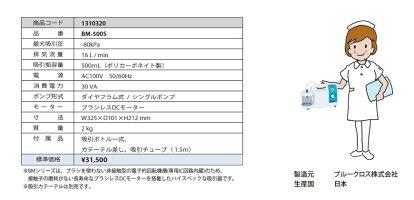 【送料無料】【保証付特典多数】電動鼻水吸引器BM-500NS「おもいやり」特典:透明シリコンオリーブ管みえーる2個【管理】【国産】【日本製】