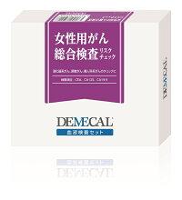 自宅で検査DEMECAL(デメカル)女性用がん総合セルフチェック