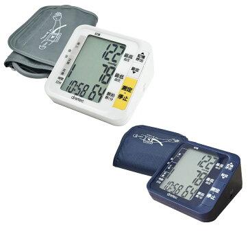 【あす楽】上腕式血圧計 60回メモリ機能付 BM-200 DRETEC社【02P06Aug16】