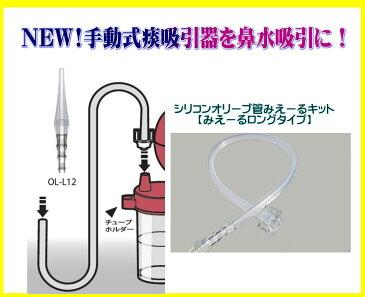 手動式吸引器HA−210用みえーるキットMK-L12ロング   ブルークロス 【鼻水吸引】【日本製】
