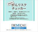 【送料無料】自宅で検査 DEMECAL(デメカル) がんリスクチェッカー 男性向け【ネ