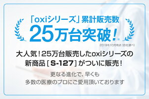オキシシリーズはレビュー数、ランキング共に高い評価を得ております。