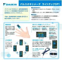 【ダイキン】パルスオキシメーターライトテックDP1【管理医療機器】