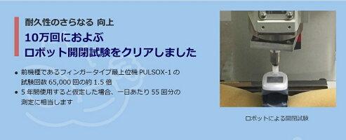 【3年保証】【特典ポーチ付】コニカミノルタ最新パルスオキシメータパルソックスNEO(パルソックスネオ)