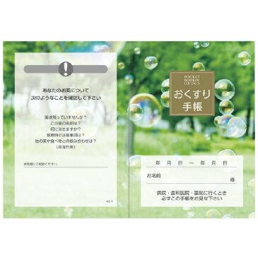 金鵄製作所 おくすり手帳 KS-1 KS-1 規格:A6・48頁 入数:100冊