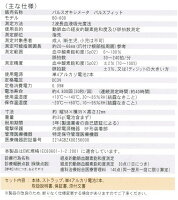 【純国産】パルスフィットBO-600日本製パルスオキシメーター送料無料