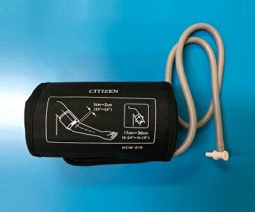 シチズン 血圧計用カフ HCW-010B