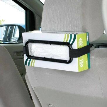 車用ティッシュホルダー ブラック サンバイザーやヘッドレストに簡単取り付け 汎用