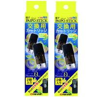 禁煙節煙マルマン電子パイポステイック用交換用カートリッジレモンライム2ヶ入り2個セット