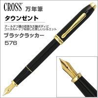 クロスCROSS筆記具万年筆タウンゼント・コレクションブラックラッカー576ギフト贈答品