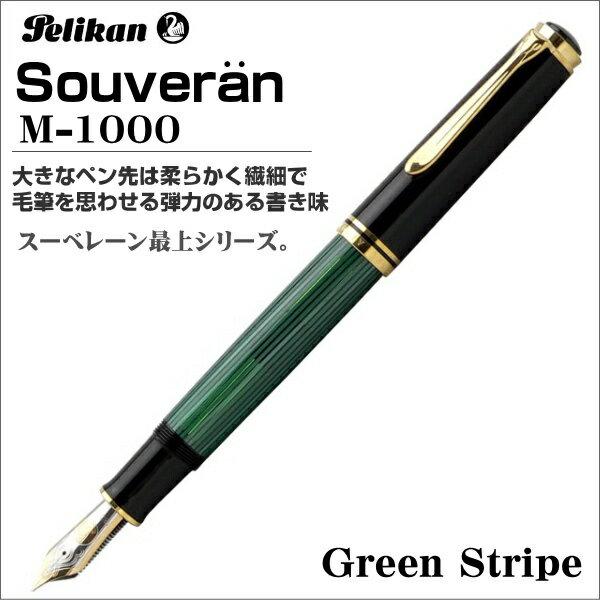 ペリカン 万年筆 Pelikan スーベレーン M1000 グリーン縞 ペン先:F(細字)ギフト 贈答品 記念品:shop GTO