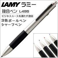 ラミーLAMY複合筆記具フォーペン筆記具L495(3+1)パラジュームギフトプレゼント贈答品記念品