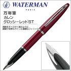 【送料無料】WATERMANウォーターマン万年筆カレングロッシーレッドST