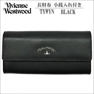 ヴィヴィアンウエストウッド 長財布 ホック式 ブラック シルバーオーヴ TYWYN 390027 No8 ギフト プレゼント 贈答品